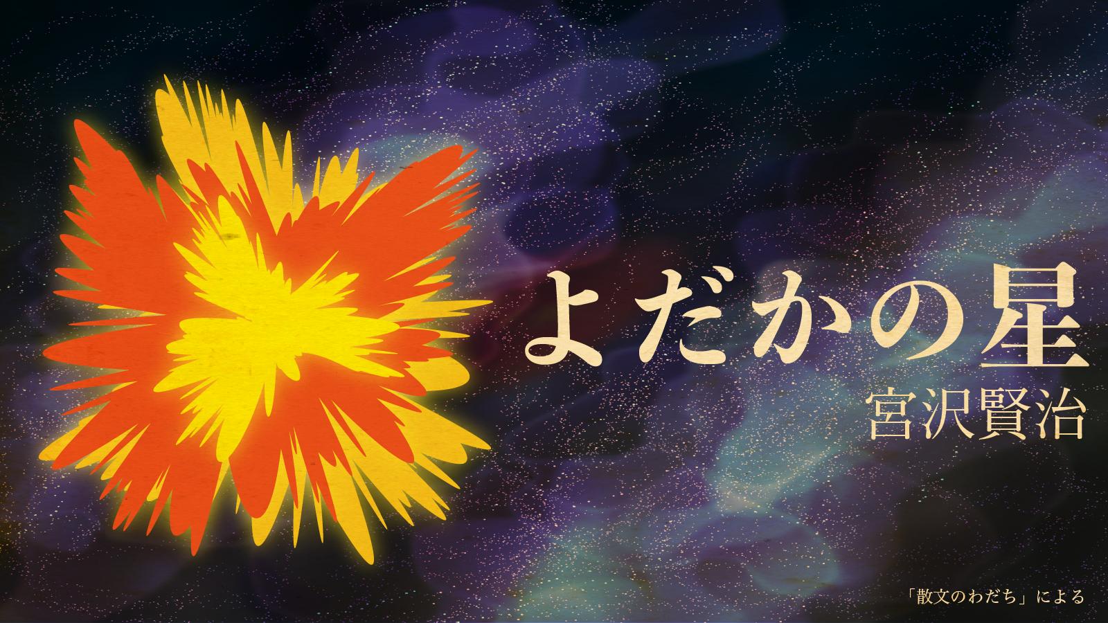 よだかの星